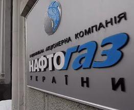 «Нафтогаз» сделал публичное представление на апелляцию «Газпрома»