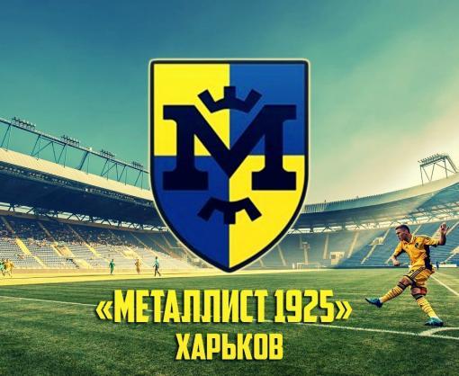 «Металлист 1925» готовится к играм в первой лиге