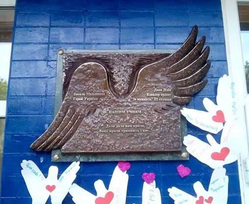 В харьковской школе установили памятный знак погибшим ученикам