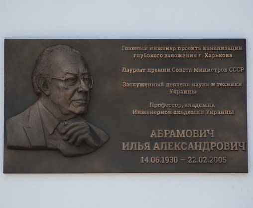 В Харькове открыли памятную доску выдающемуся инженеру