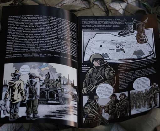 В Украине выпустили комиксы об обороне Донецкого аэропорта