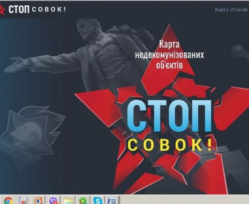 В Украине недекоммунизированные объекты теперь вносят в специальный сайт
