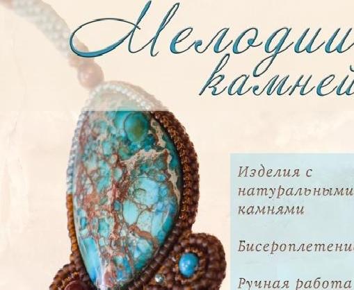 В харьковской галерее открывается выставка авторских украшений