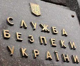СБУ: спецслужбы РФ хотели устроить в Украине техногенную катастрофу