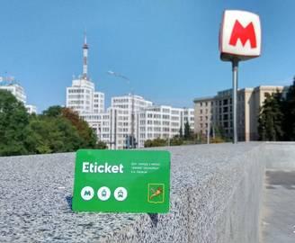 В харьковском метро «Е-тикет» будет введен в сентябре