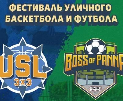 В Харькове пройдут турниры по уличному футболу и баскетболу