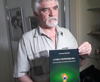 В Харькове презентовали книгу о чернобыльской катастрофе