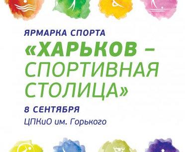 На спортивную ярмарку в Харькове заявлено рекордное еоличество участников