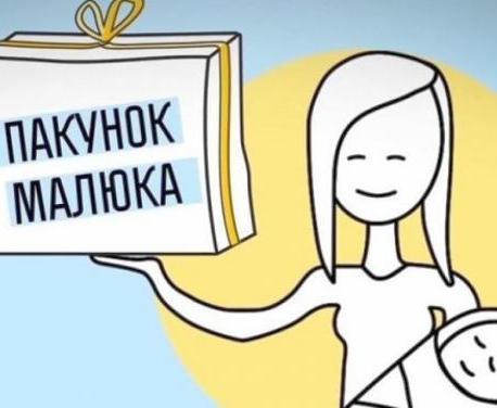 Каждая украинская семья при рождении ребенка получит пакет малыша: список