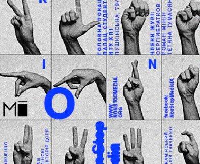 В Харькове пройдет фестиваль NonStopMedia