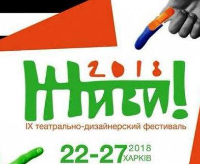 Харьковчан приглашают на театрально-дизайнерский фестиваль