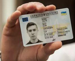 В Украине запретили отказываться от биометрического паспорта