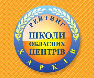 Рейтинг харьковских школ: первая десятка