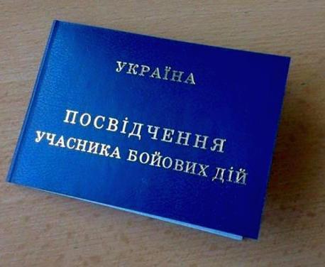 Участники ООС и воины-интернационалисты получат деньги на приобретение жилья