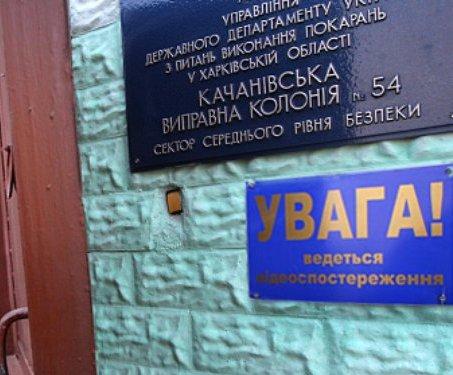 В Качановской колонии учились налаживать отношения с осужденными