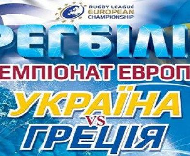 Сборная Украины сыграет в Харькове