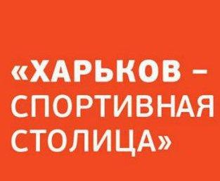 Официальным спортивным талисманом Харькова может стать белка