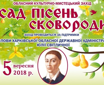 На Харьковщине проведут культурно-художественное мероприятие «Сад песен Сковороды»