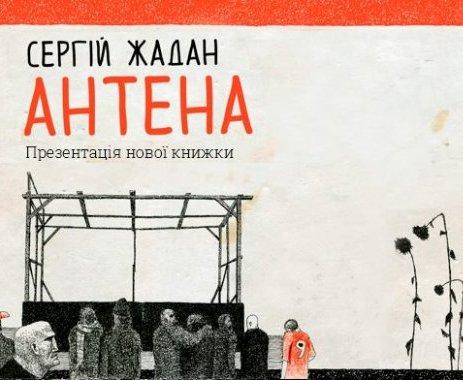 Сергей Жадан презентует новый поэтический сборник в Харькове