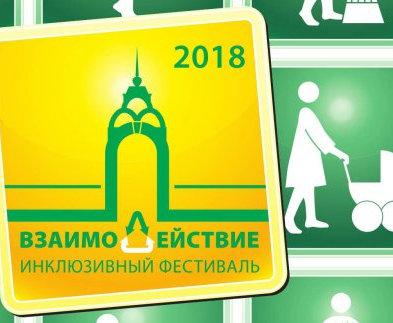 Харьковчан приглашают на интеграционный фестиваль