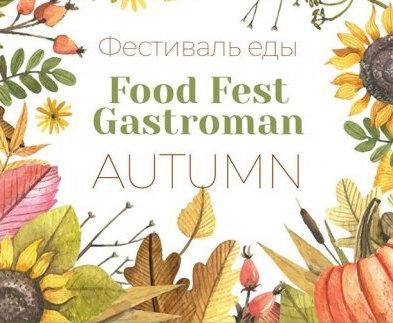 В Харькове пройдет фестиваль еды