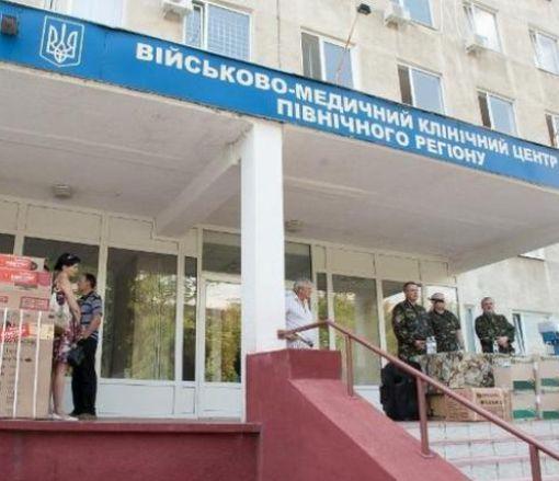В Харькове военно-медицинский центр получил новое оборудование