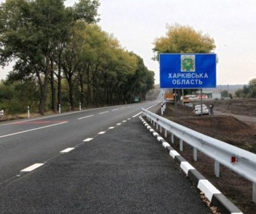 Порошенко официально открыл отремонтированную дорогу Ахтырка-Харьков