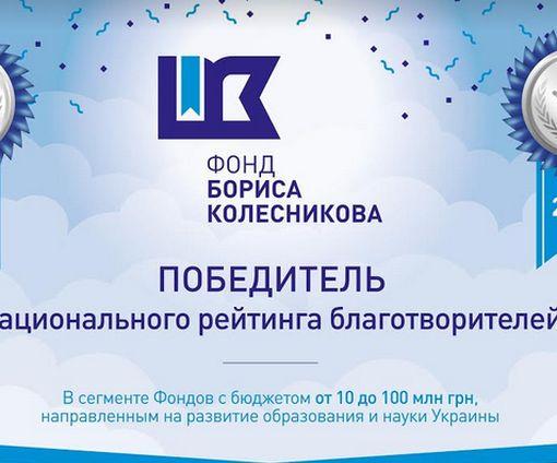 Фонд Бориса Колесникова стал победителем Национального рейтинга благотворителей 2018