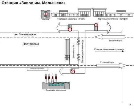 В харьковском метро на несколько месяцев закроют выход