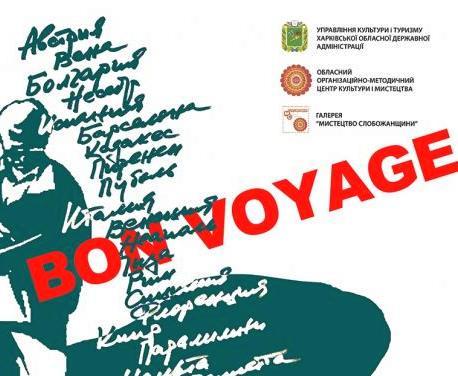 Харьковчан приглашают на выставку графики «Бон вояж!»