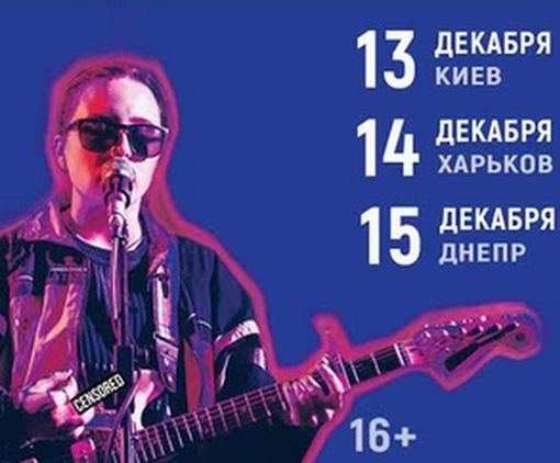 Вже 13 грудня її почує Київ, 14 грудня - Харків, а 15 грудня — Дніпро