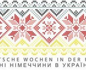 В Харькове проходят «Недели Германии в Украине»