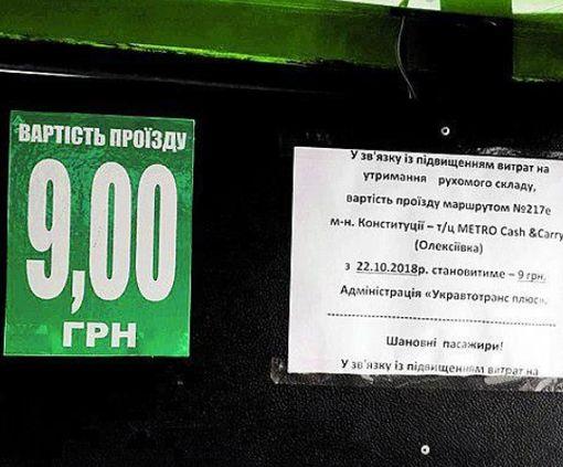 Горожане отреагировали на подорожание проезда в Харькове