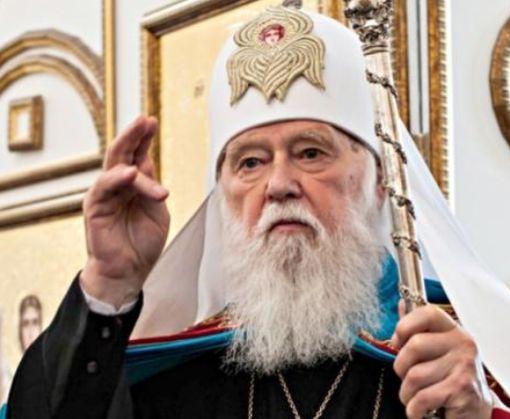 Патриарх Филарет сообщил, как будет называться единая православная церковь в Украине
