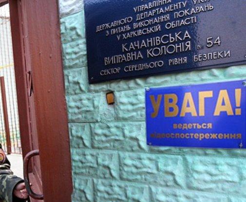 Качановская колония отметила 75-летний юбилей