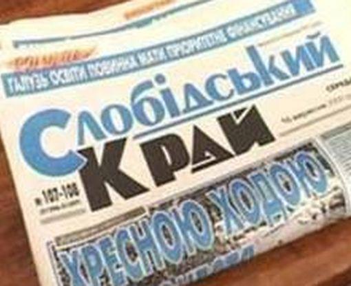 В Харькове реорганизуют работу известной газеты