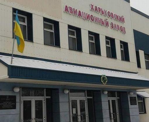 Власти объяснили продажу имущества Харьковского авиазавода
