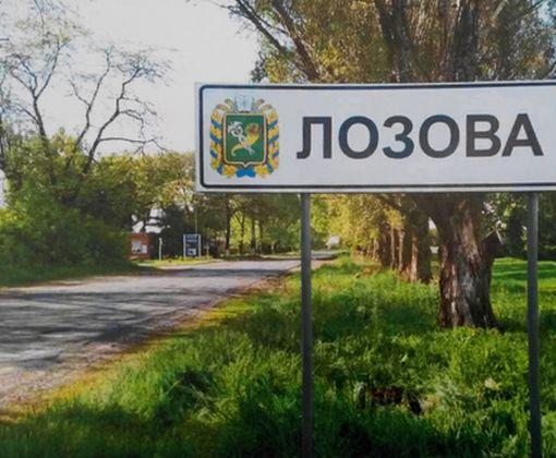 Под Харьковом объявили конкурс на лучший проект герба и флага Лозовской громады