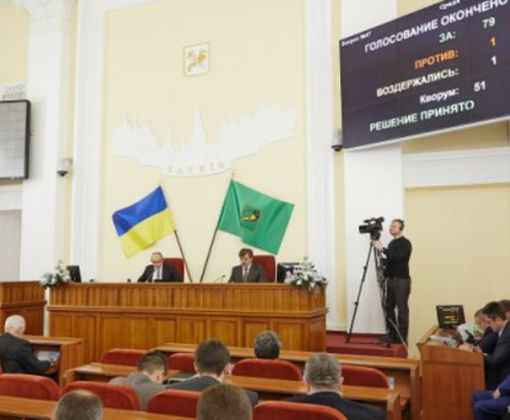 Стало известно, когда состоится сессия Харьковского горсовета
