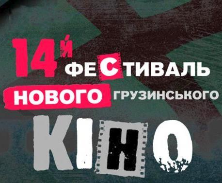 В Харькове открывается фестиваль Нового грузинского кино