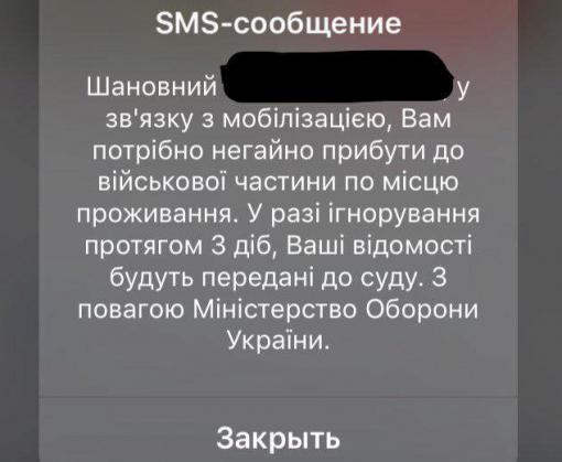 Военкомат предупреждает харьковчан о провокациях
