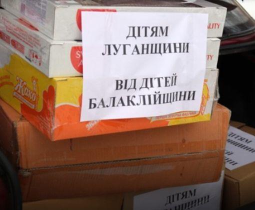 Дети Харьковщины приняли участие в благотворительной акции