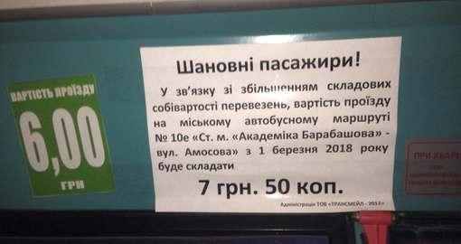 Понеслась маршрутка по сугробам: в Харькове опять подорожал проезд