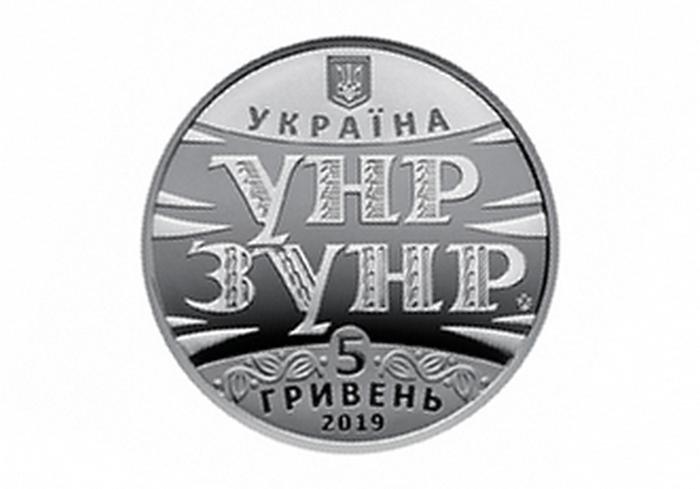 НБУ вводит в обращение памятную монету