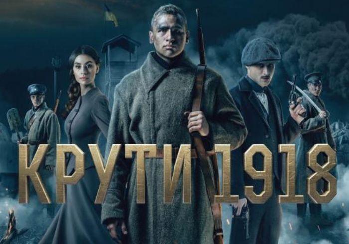 В Украине состоится премьера художественного фильма «Круты 1918»