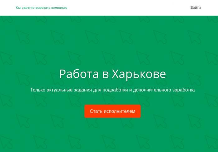 Поиск работы или подработки в Харькове за 5 минут