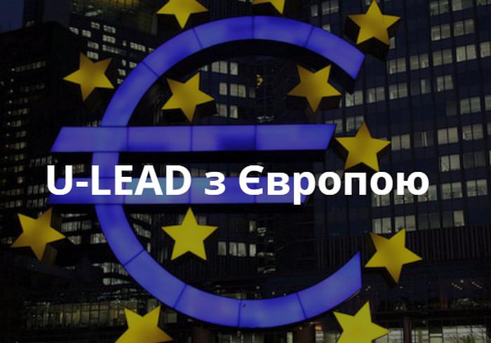Программа «U-LEAD с Европой» поможет громадам Харьковской области