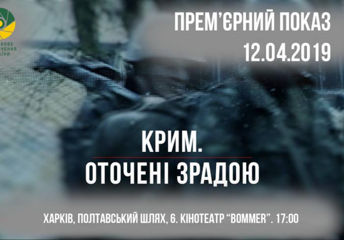 В Харькове покажут фильм об оккупации Крыма