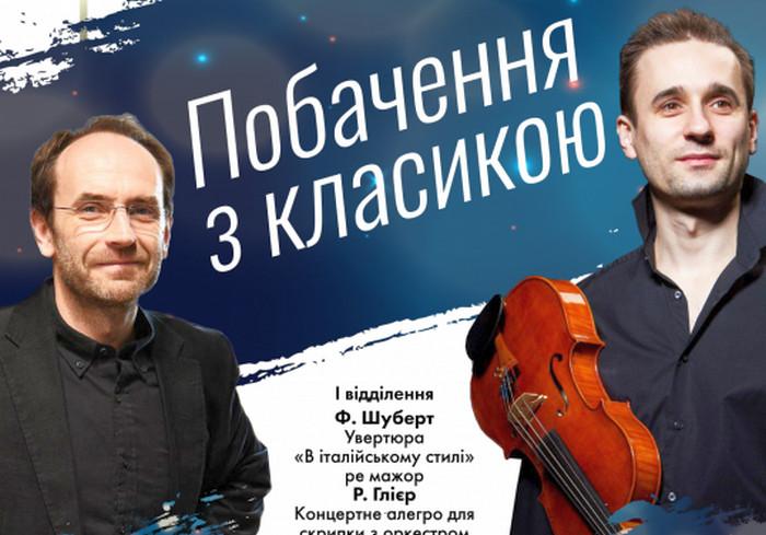 Харьковчан приглашают на свидание с классикой