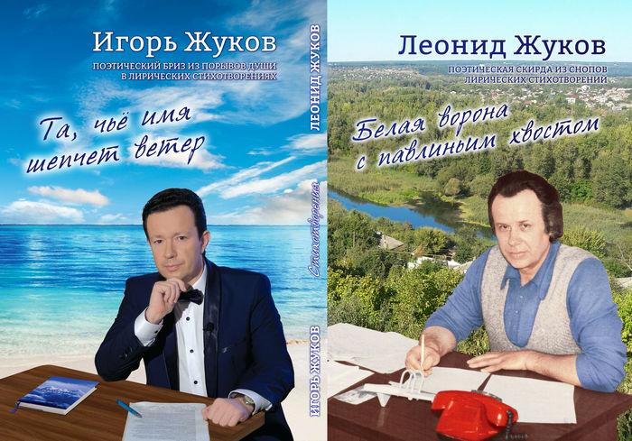 Игорь Жуков переиздал книгу в память об отце-поэте